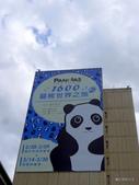 20140228熊貓世界之旅台北市府站:P1810059.JPG