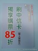 20120504奇幻不思議3D視覺展:P1400113.JPG