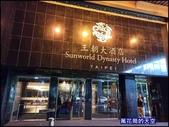 20201017台北SUNNY BUFFET@王朝大酒店:萬花筒4SUNNYBUFFET.jpg