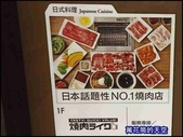 20201116台北焼肉ライク(燒肉LIKE)台北京站店:萬花筒2燒肉LIKE.jpg