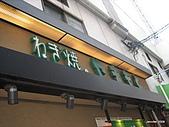 20090817奈京阪第三天:IMG_8253.JPG