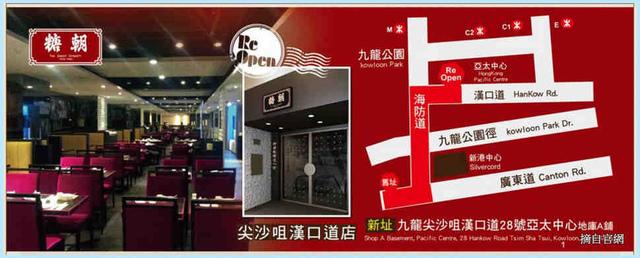 糖朝港式飲茶、粵菜、甜品糖朝-美味餐點 - Mozilla Firefox 2015728 下午 054139-001.jpg - 20150316香港尖沙咀糖朝餐廳