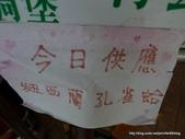 20110604八里淡水吃美食:P1140084.JPG