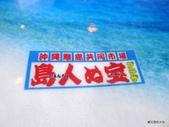 20130817日本沖繩ASHIBINAA OUTLET:P1710491.JPG