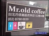 20200728台北MR. OLD COFFEE:萬花筒永春4.jpg