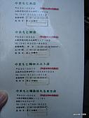 20090817奈京阪第三天:IMG_8254.JPG