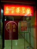 20130102鼎富樓餐廳:P1580447.JPG