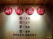 20140402雲林斗六朝露魚舖觀光工廠:P1810946.JPG