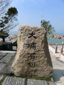 20140221馬祖東莒大埔石刻:P1790353.JPG