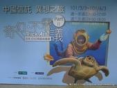 20120504奇幻不思議3D視覺展:P1400117.JPG