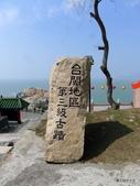 20140221馬祖東莒大埔石刻:P1790354.JPG