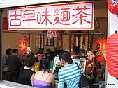 20090322平溪菁桐踏青去:IMG_5732.JPG