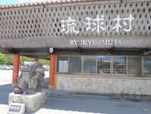 20130818沖繩琉球村:P1710758.JPG