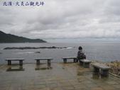 2011-10-12-澳底至基隆海線之旅:2011-10-12-北部濱海行_001.jpg