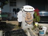 2011-10-29-大山背休閒農區:大山背休閒農區_084.JPG