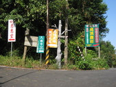 2011-10-29-大山背休閒農區:大山背休閒農區_089.JPG