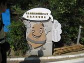 2011-10-29-大山背休閒農區:大山背休閒農區_092.JPG
