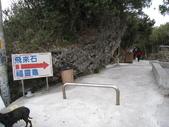 2011-03-29墾丁行:2011-03-29墾丁行-014_恆春高山巖福德宮.jpg