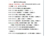 八字、紫微小周天入門招生簡章:(2)學好命理的訣竅2.jpg