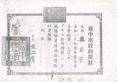 蔣老師書法班紀念照:89,中市音樂1 魏宏宇.jpg