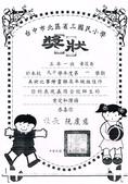 蔣老師書法班紀念照:90,省三繪畫佳黃筱喬.jpg