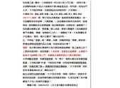 蔣老師修佛學的寶貴經驗:相簿2.2持觀音聖號的奇遇.jpg