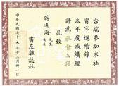 蔣老師書法班紀念照:網(1)4,民國77年書法3段證書.jpg