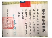 蔣老師書法班紀念照:網(1)3,民國79年金輪獎第一名.jpg