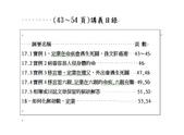 八字、紫微小周天入門招生簡章:方案1第3次講義 43~54頁目錄2020,5,22.jpg