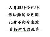 蔣老師修佛學的寶貴經驗:(1)網0,1刊頭人身難得今已得.jpg