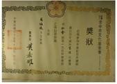 蔣老師書法班紀念照:網(1)1,民國75年中正百齡第一名獎狀.jpg