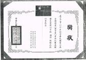 蔣老師書法班紀念照:81,原子筆全國佳詹家華 .jpg
