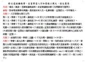 八字、紫微小周天入門招生簡章:(1)1修訂遠距離教學紫微小周天招生簡章2020,10,16.jpg