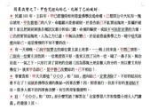 (5)蔣老師替人(或教人)改運實例:101,因果改變之7,甲唸咒迴向給己,化解了己的破財.jpg