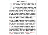 (5)蔣老師替人(或教人)改運實例:99,蔣老師的秘密王牌.jpg
