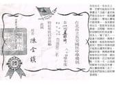 蔣老師書法班紀念照:遠距離教學:84年台北,比賽第2 名藍雅琦.jpg