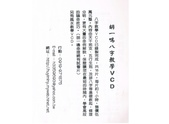 八字、紫微小周天入門招生簡章:胡一鳴VCD.jpg