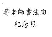 蔣老師書法班紀念照:網(1)0,蔣老師書法班紀念照.jpg