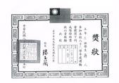 蔣老師書法班紀念照:86,5年級,蔣O凡100公尺第一名.jpg