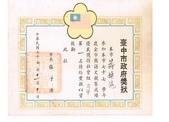 蔣老師書法班紀念照:網(1)2,民國77年國語文寫字第一名.jpg