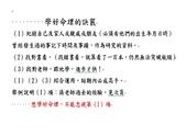 八字、紫微小周天入門招生簡章:(2)學好命理的訣竅1.jpg