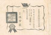 蔣老師書法班紀念照:82,台北1 藍雅馨.jpg