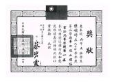 蔣老師書法班紀念照:網(1)8,陳婉婷第一名.jpg