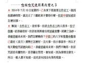 (5)蔣老師替人(或教人)改運實例:103,7,10唸經唸咒使因果改變之3.jpg