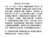 蔣老師化解大小石頭經驗談:網神妙的六字大明咒20216,15,.jpg