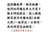八字、紫微小周天入門招生簡章:網(7.2)簡章刊頭2020,7,18.jpg