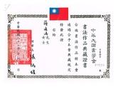 蔣老師書法班紀念照:網(1)6,民國81年書法作品典藏證書.jpg
