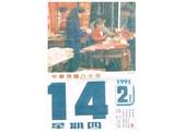 蔣老師書法班紀念照:網(1)7,民國80年春節前賣春聯.jpg