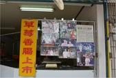 2015 苗栗遊.汶水老街:DSC_7063.JPG