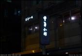 豐華小館隨拍:P1450919.JPG